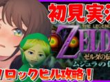 【#9】最難関?!ロックビル!!!:The Legend of Zelda: Majora's Mask【ホロライブ/大空スバル】