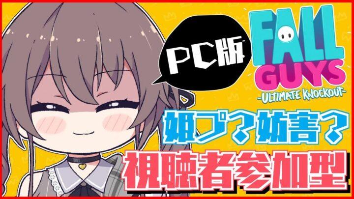 【Fall Guys】視聴者参加型!夏色グランプリ開幕✨【ホロライブ/夏色まつり】