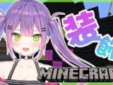 【Minecraft】装飾する。ただそれだけ。【常闇トワ/ホロライブ】