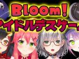 【#アイドルデス】Bloom!アイドルDEATH GAME【ホロライブ】
