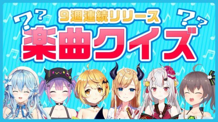 9週連続リリース総おさらい!楽曲クイズ!【#ホロライブアイドル道】