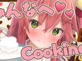 【 料理 】HappyValentine💓みんなへチョコタルトつくるにぇ!【ホロライブ/さくらみこ】