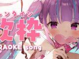 【歌枠】はっぴーばれんたいんっ!恋愛ソング縛り!Love song KARAOKE♡【湊あくあ/ホロライブ】