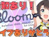 【※告知有】Bloombありがとうございましあ!!:thanks for Bloom!【】