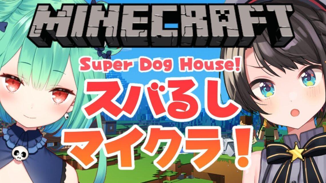 【#生スバル】スバるしマイクラ!!!!:rusia&subaru minecraft【ホロライブ/大空スバル】