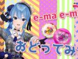 『e-ma e-ma』歌って踊ってみた【ホロライブ / 星街すいせい】 #e_ma_e_maプロジェクト#e_maのど飴