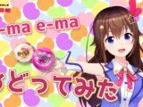 『e-ma e-ma』歌って踊ってみた【ホロライブ / ときのそら】