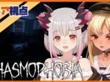 【Phasmophobia】パトラ後ろ後ろ!二人で幽霊調査🦀🔥Investigate ghosts together【不知火フレア/周防パトラ】