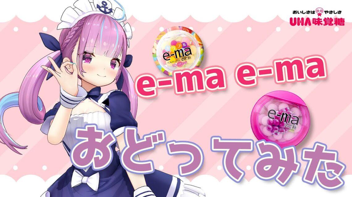 『e-ma e-ma』歌って踊ってみた【ホロライブ / 湊あくあ】