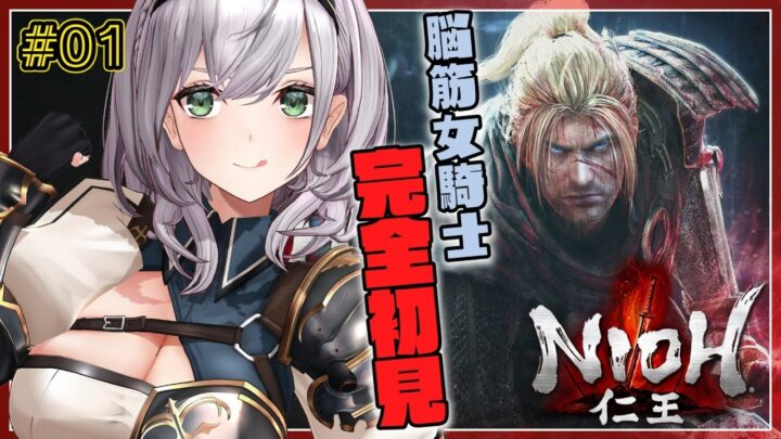 【仁王1】ダーク戦国アクション?!脳筋女騎士の新たな旅!【白銀ノエル/ホロライブ】