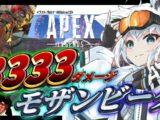 【APEX】モザンビーク3333を達成したい!!!【ホロライブ/白上フブキ】