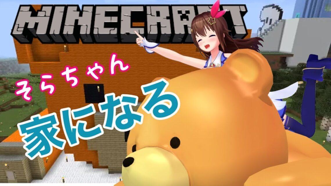 【Minecraft】おうち改造計画!!【#ときのそら生放送】