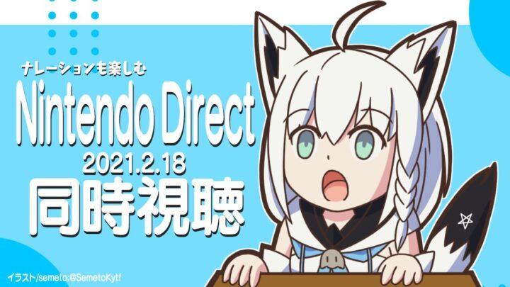 【 同時視聴】ナレーションも楽しむ Nintendo Direct 2021.2.18【ホロライブ/白上フブキ】