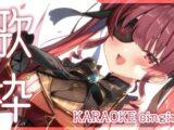 【歌ってみた】アニソンが多い歌枠!/anime songs singing【ホロライブ/宝鐘マリン】