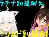 【APEX】ゴールドorプラチナ:ミラージュとオクタン【ホロライブ/白上フブキ/ロボ子さん】