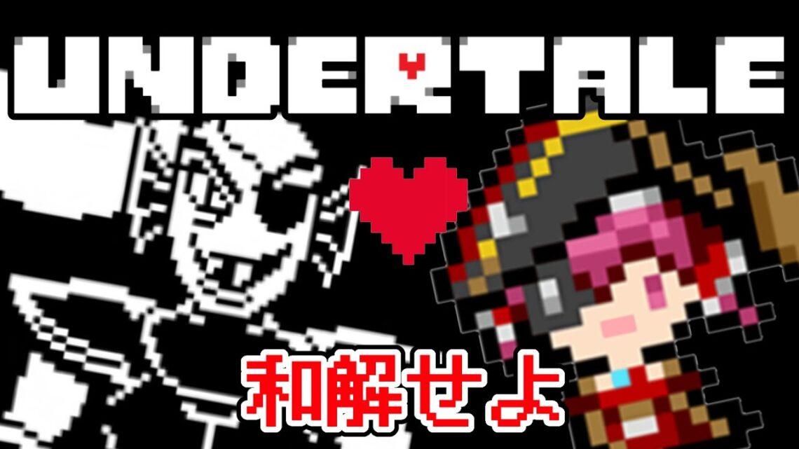 【Undertale】はじめての2週目のアンダーテール【ホロライブ/宝鐘マリン】