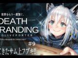 【#9】DEATH STRANDING:HOLOLIVEPORTER【ホロライブ/白上フブキ】