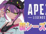 【APEX】新シーズンきたあああああ!!!!!!【常闇トワ/ホロライブ】