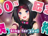 【30万人記念】ありがとうの歌枠!THANK YOU For 300k Subs!!!【#あずきんち】