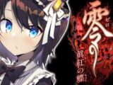 【#2】零~眞紅の蝶~をするスバル:PROJECT ZERO 2 Wii EDITION【初見実況】