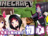 【Minecraft】初めてのマイクラ with そらちゃん!ホロ鯖探検するかも!?【#あずきんち】