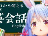【べんきょう】みんな、勉強しよう。ぺこ!【ホロライブ/兎田ぺこら】
