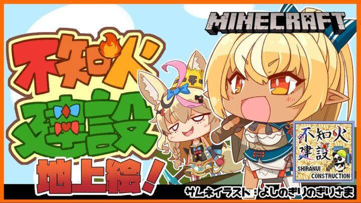 【マインクラフト/Minecraft】地上絵完成を目指す🔥🎪Aiming to complete the ground painting【不知火フレア/尾丸ポルカ/ホロライブ】