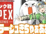 【APEX】ランク:ミラージュが上方修正されたよ…うれしい【ホロライブ/白上フブキ】