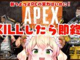 【APEX】🍑1KILL CHALLENGE🍑【桃鈴ねね/ホロライブ】