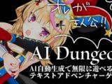【AI Dungeon】俺が作る俺が主人公の俺最強テキストゲーム【尾丸ポルカ/ホロライブ】
