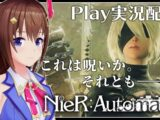 【NieR:Automata】これは呪いか。それともー【#ときのそら生放送】