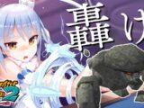 【モンスターファーム2】響け、轟かせ!!Sランクを制覇!!!ぺこ!【ホロライブ/兎田ぺこら】