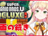 【New スーパーマリオブラザーズ U デラックス】逃げるな!【ホロライブ/桃鈴ねね】
