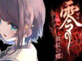 【初見実況】零~眞紅の蝶~をするスバル:PROJECT ZERO 2 Wii EDITION【ホロライブ/大空スバル】