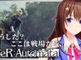 【NieR:Automata】戦いの場にあるものを見届ける【#ときのそら生放送】