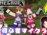 【Minecraft】続・初心者のマイクラ!ホロ鯖の資源サーバーへ行く!#SorAZ【#あずきんち】