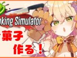 【Cooking Simulator】TODAY IS SWEEEEEEET【ホロライブ/桃鈴ねね】