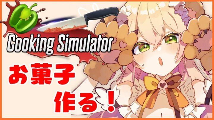 【Cooking Simulator】TODAY IS SWEEEEEEET【ホロライブ/桃鈴ねね】