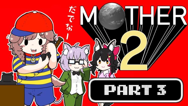 MOTHER2やる #3