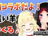 【Minecraft】黒い羊記念像を作る!!!【AZKi先輩&角巻わため/ホロライブ4期生】