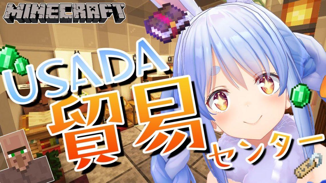 【Minecraft】格安!兎田トレードセンター開設ぺこ!【ホロライブ/兎田ぺこら】