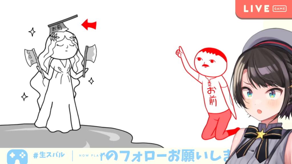 2f713298dd9790bc344e09e4fe2d614b 【#生スバル】ツッコミの空気読みスバル:Air Reading Game【ホロライブ/大空スバル】