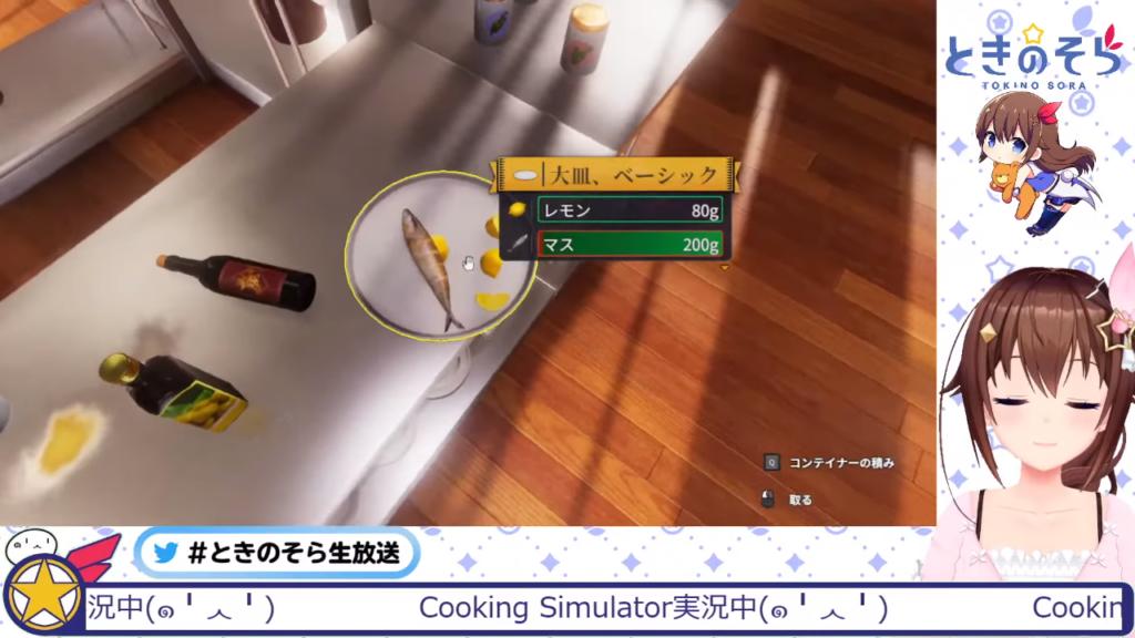 c337aef47e4da16617e167f736c73812 【Cooking Simulator】ゲームならきっとコックさんになれる【#ときのそら生放送】