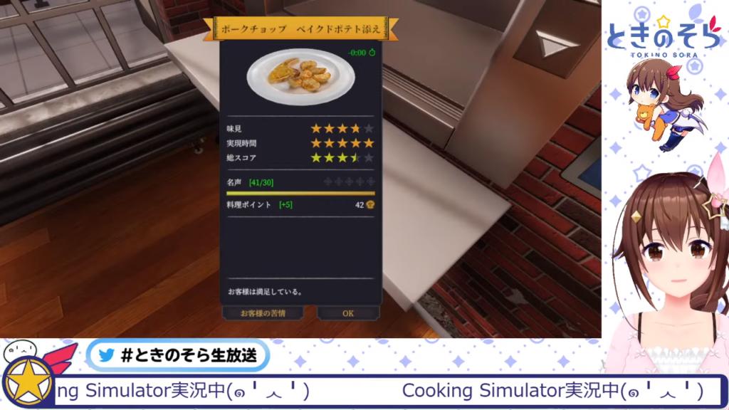 d78fca97abb736cddb7cf874f2444d38 【Cooking Simulator】ゲームならきっとコックさんになれる【#ときのそら生放送】