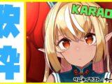【歌枠 】ほぼ休まないで歌い続ける🎤 karaoke【ホロライブ/不知火フレア】
