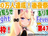 【歌枠】お知らせあるよ!第47回!わためぇ Night Fever!!【角巻わため/ホロライブ4期生】