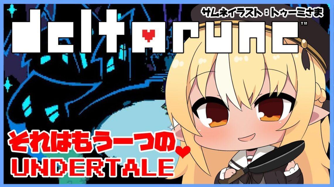 【DELTARUNE】UNDERTALEとは別のもう一つの世界💓Enjoying a Parallel World【ホロライブ/不知火フレア】