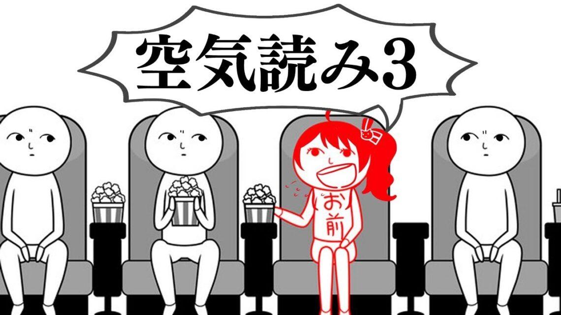 【みんなで空気読み。3】空気は読むものじゃなくて吸うもの!【ホロライブ/夏色まつり】