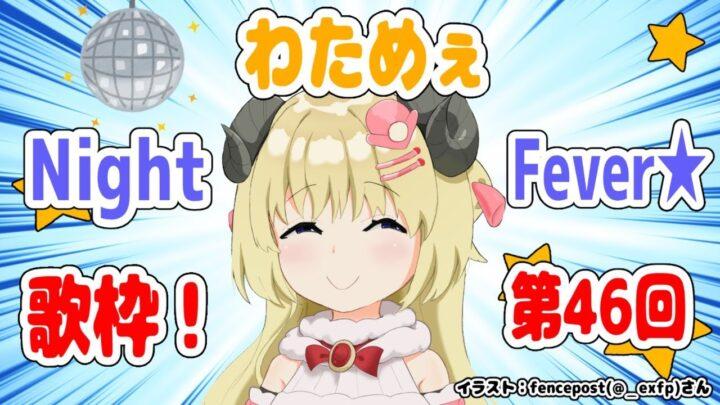 【歌枠】第46回!わためぇ Night Fever!!【角巻わため/ホロライブ4期生】