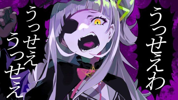 うっせぇわ/Covered by紫咲シオン【歌ってみた】